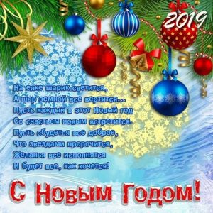 Красивая открытка на Новый Год 2019