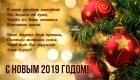 Новогодняя открытка со стихами