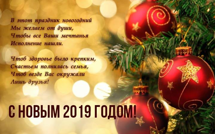 Поздравления на новый год 2019 в стихах