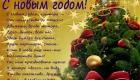 Открытка с новогодней елкой на 2019 год