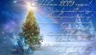 Красивая открытка с пожеланиями на 2019 год