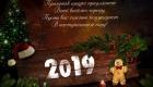 Необычная открытка С Новым 2019 годом