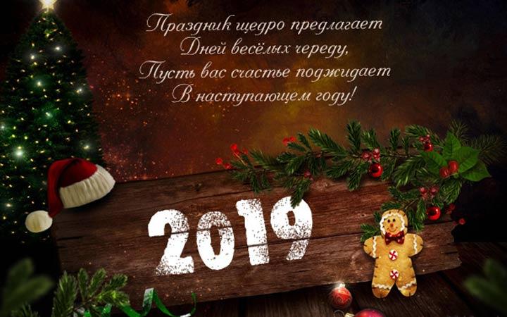 Поздравление с новым годом 2019 для открытки родне