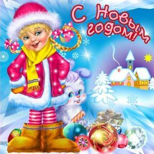 Открытка новогодняя маленькая со Снегурочкой