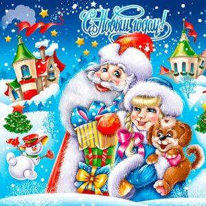 Открытка новогодняя маленькая со Снегурочкой и Дедом Морозом на 2019 год