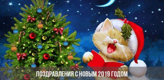 Поздравления с Новым 2019 годом