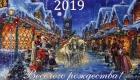 Рождественская открытка с тройкой