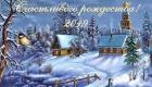 Рождественская открытка с пейзажем