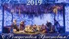 Открытка к Рождеству в 2019 году