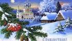 Рождественская открытка с Храмом