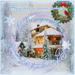 СМС-открытка к Рождеству