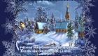 Красивая открытка с Рождеством