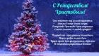 Красивое поздравление в стихах на Рождество