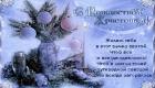Рождественские пожелания в стихах