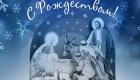 Открытка в Рождеству 2019
