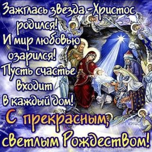 Поздравление с Рождеством