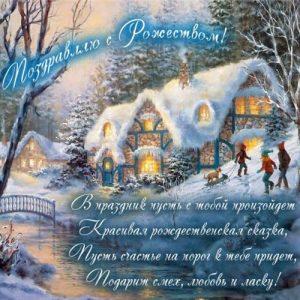 Красивая маленькая открытка в Рождеству