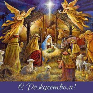 Классическая открытка С Рождеством Христовым