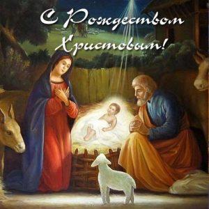 Традиционная открытка С Рождеством Христовым