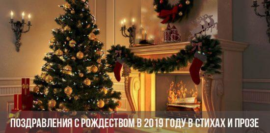 Поздравления с Рождеством в 2019 году в стихах и прозе