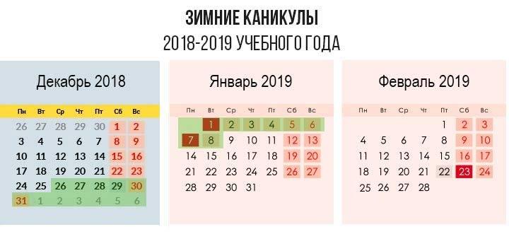 Зимние каникулы 2019 в школах