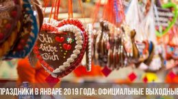 Праздники в январе 2019 года: официальные выходные