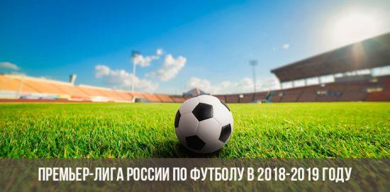 Премьер-Лига России по футболу в 2018-2019 году