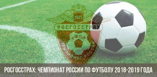 Росгосстрах: Чемпионат по футболу 2018-2019