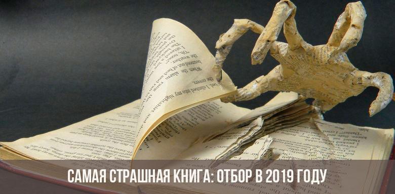 Самая страшная книга 2019