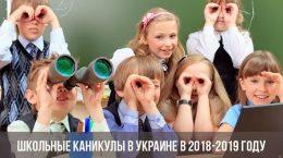 Школьные каникулы в Украине в 2018-2019 году