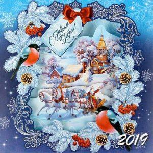 Новогодняя СМС открытка 2019 года