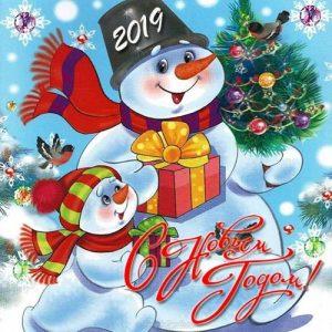 открытка для СМС с Новым годом