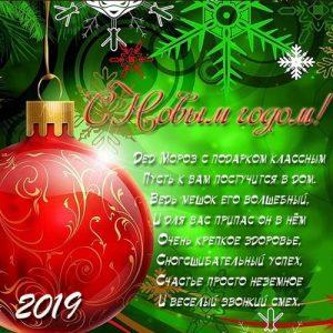 Мини-открытка новогодняя со стихами