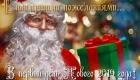 открытка новогодняя Санта и подарок