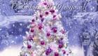 Открытка новогодняя 2019 сиреневая елка