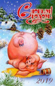 Смешная открытка со свинкой на Новый 2019 год