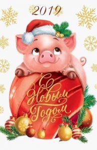 Новогодняя открытка с поросенком