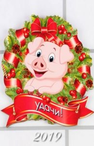 Улыбчивая новогодняя свинка
