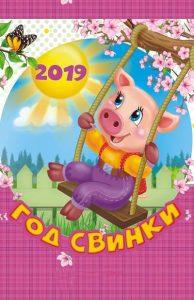 Новый 2019 год - год Свиньи