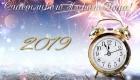 Открытка новогодняя с часами на 2019 год
