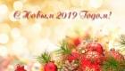 Открытка С Новым Годом на 2019 год