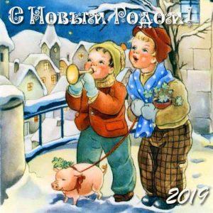 Мини-открытка для СМС С Новым Годом