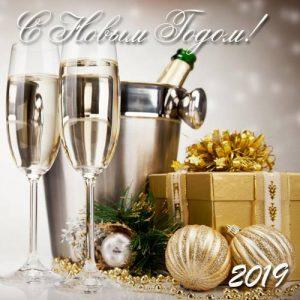 Открытка новогодняя с бокалами для СМС