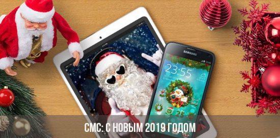 СМС: с Новым 2019 годом