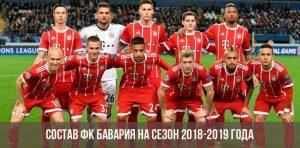 Футбольный клуб бавария русский сайт
