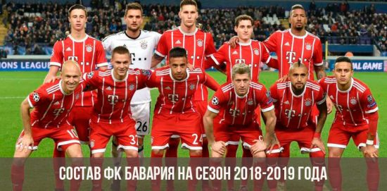 Состав ФК Баварии на сезон 2018-2019 года