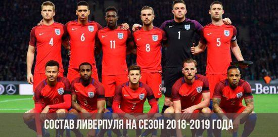 Состав Ливерпуля на сезон 2018-2019