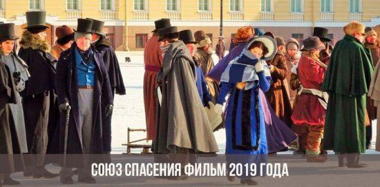 Фильм 2019 года Союз спасения