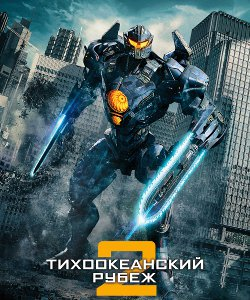 poster for the film Pacific Rim 2