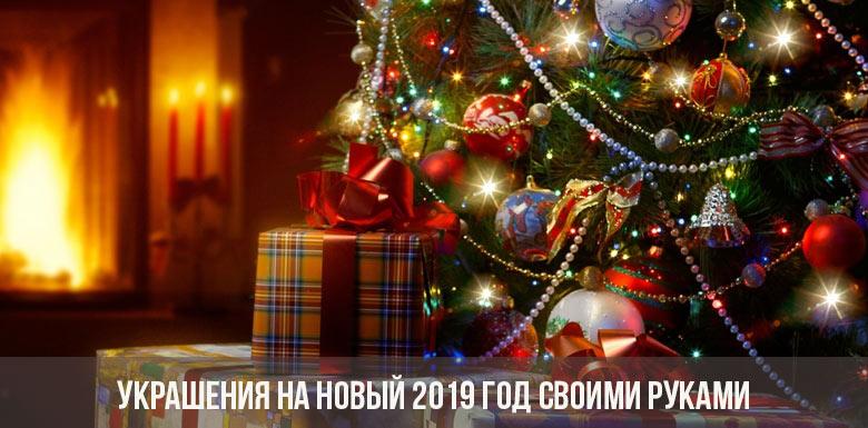 Украшения на Новый 2019 год своими руками